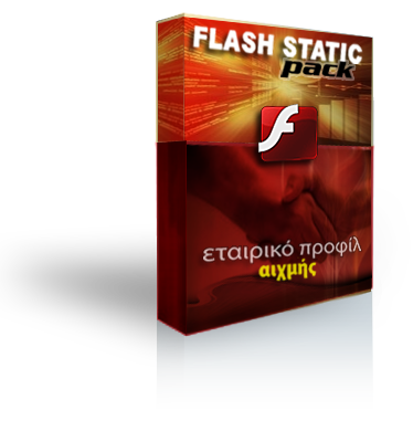 flash static package