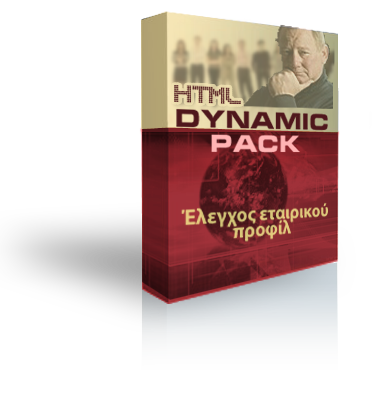 html dynamic package