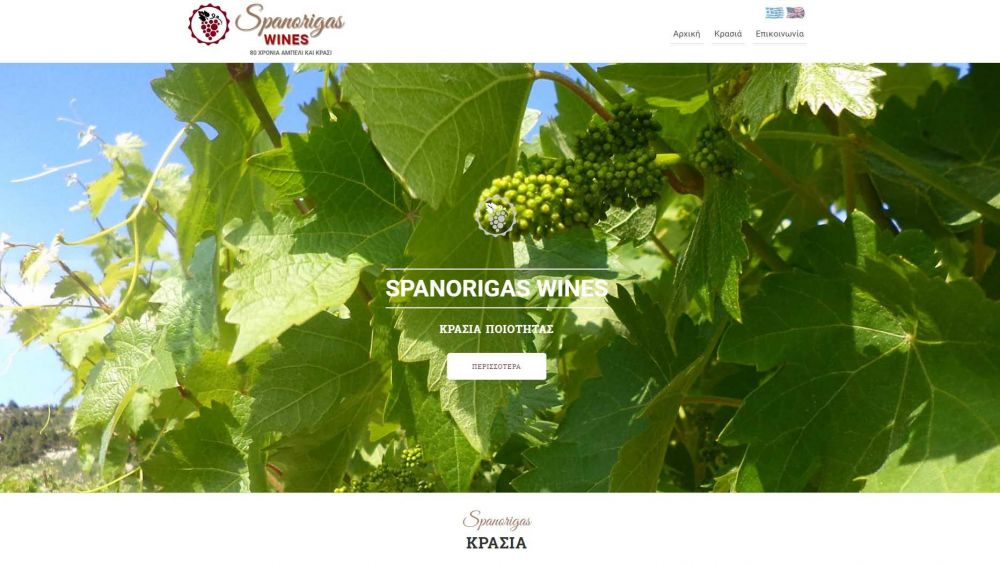SpanorigasWines.com - Κρασιά